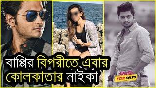 এবার বাপ্পীর বিপরীতে কলকাতার নায়িকা   Bappy Chowdhury New Kolkata Movie in 2017