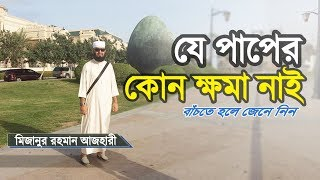 যে পাপ করে মারা গেলে ক্ষমা নাই | Mizanur Rahman Azhari | Bangla Waz | Islamer Rasta