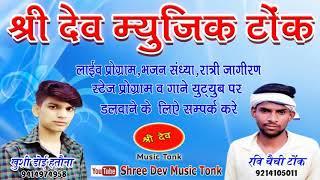Manraj Deewana new song 97 SANWRA GURJAR