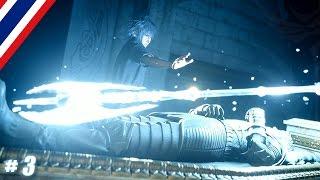 BRF - Final Fantasy XV - # 3