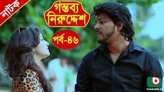Bangla Natok   Gontobbo Niruddesh   EP - 46   Bijori Barkatullah, Suzena, Partha Barua, Nadia