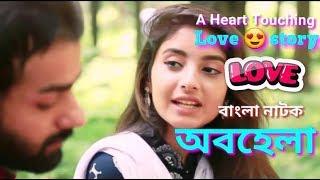 Bangla Romantic Short Film - OBOHELA. A heart touching love story