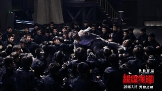 Super Body Guard Trailer Yue Song/2016.5.20