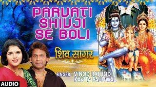 Parvati Shivji Se Boli I Shiv Bhajan I VINOD RATHOD, KAVITA PAUDWAL I Shiv Sagar