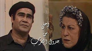 أحلى من جدول الضرب ׀ سيد زيان – فادية عبد الغني ׀ الحلقة 08 من 10