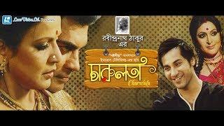 Charulata | Bangla Movie | Saiful Islam Mannu | Ilias Kanchon, Kumkum Hasan, Shojol |