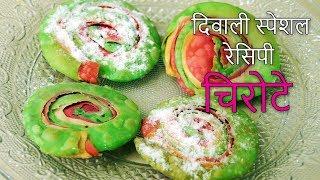 Chirote Recipe in Hindi | Diwali Recipes in Hindi | Maharashtrian Recipes | Recipes in Hindi