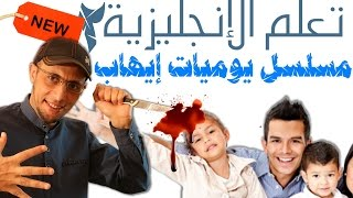 تعلم الإنجليزية - من الصباح حتى المساء - يوميات إيهاب 2