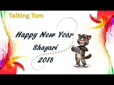 Xxx Mp4 Happy New Year 2018 New Year Shayari Talking Tom Funny Shayari In Hindi 3gp Sex