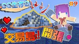 Minecraft - CC生存2 #9 驚人的交易島! 蓋屬於自己的交易場所 「創世神」