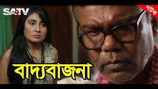 Baddo Bajna (বাদ্য বাজানা)  | Bangla Natok | Fazlur Rahman Babu | Bonna Mirza | Abir