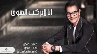Rabeh Saqer … Ana La Tarakt El Hawa | رابح صقر … انا لا تركت الهوى