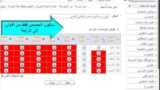 طريقة إعداد الجدول المدرسي في #نظام نور