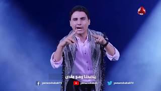 اغنية قولوا للملون   محمد الربع   عاكس خط 6