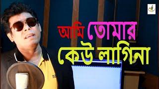 Gumaile New Bangla Song 2020 | FT Zakaria Hossain | Pilot Music BD