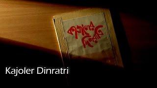 Kajoler Dinratri Trailer