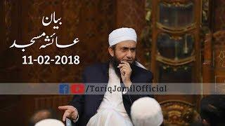 Molana Tariq Jameel Latest Bayan 11 February 2018 | Ayesha Masjid Faisalabad