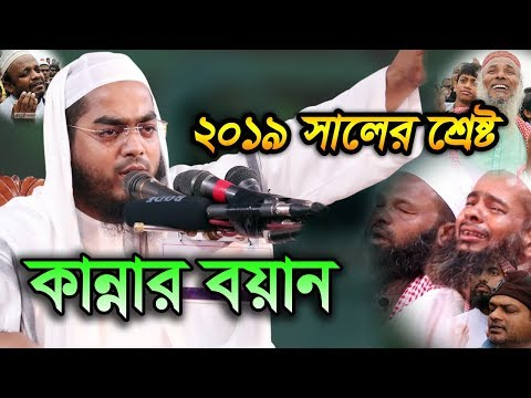 Xxx Mp4 Bangla Waz 2018 Hafizur Rahman Siddiki ২০১৯ সালের বয়ানে কান্নার রোল 3gp Sex