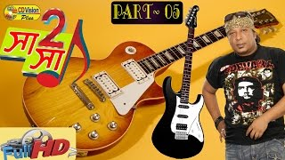 Vilin by Sunil Chandra Dus   TV Program   Sa 2 Sa   Ayub Bachchu   CD Vision