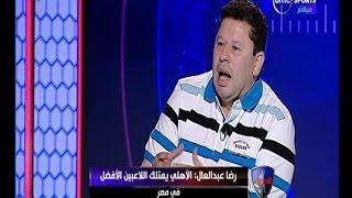 """الحريف - رضا عبد العال """" ليس لي علاقة بحياة اللاعب الشخصية ولكن الفيصل داخل الملعب """""""