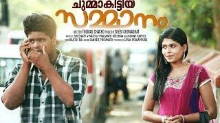 Chumma Kittiya Sammanam (ചുമ്മാ കിട്ടിയ സമ്മാനം) Malayalam Short Film 2014