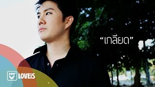 CAKE : เกลียด (with 3D option) [Official MV]