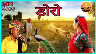 राजस्थानी सुपरहिट लोकगीत डोरो    गायक चंपे खान   champe khan doro   Rajasthani folk song 2018   