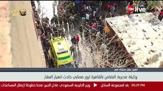 وكيلة مدرية التضامن بالقاهرة تزور مصابي حادث انهيار العقار