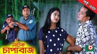 Bangla Comedy Natok | Chapabaj | EP - 128 | ATM Samsuzzaman, Hasan Jahangir, Joy, Eshana, Any