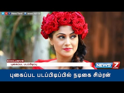 Actress Simran's latest photoshoot 2015 | Exclusive Interview | News7 Tamil