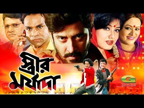 Xxx Mp4 Strir Morjada Full Movie Ft Shakib Khan Moushumi Amin Khan Munmun Alamgir Bobita HD1080p 3gp Sex