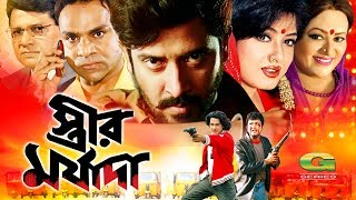 Strir Morjada | Full Movie || ft Shakib Khan, Moushumi, Amin Khan, Munmun, Alamgir, Bobita | HD1080p
