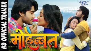 मोहब्बत - Super hit Bhojpuri Film Trailer - Pradeep R Pandey