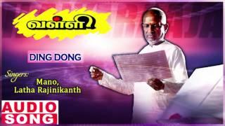 Valli Tamil Movie Songs | Ding Dong Song | Rajinikanth | Priya Raman | Ilayaraja | Music Master