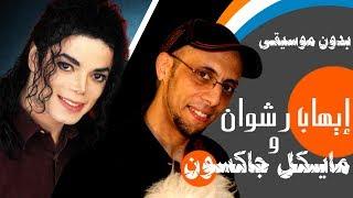 لأول مرة وبدون موسيقى | مايكل جاكسون وإيهاب رشوان | في فيديو تعليمي واااااحد ؟!! (درس رااااائع)
