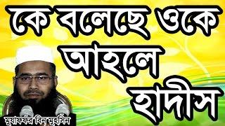 Bangla Waz K Boleche Oke Ahle Hadis by Mujaffor bin Mohsin | Islamic Waz | Free Bangla Waz