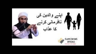 Waledian Ki Na Farmani ki Saza | Maulana Tariq Jameel Bayan