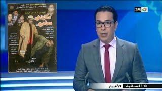 جديد مسرح البدوي 65 الإستمرار الأخبار 3 شتنبر 2018 على القناة الثانية مسرحية مكاينش معامن