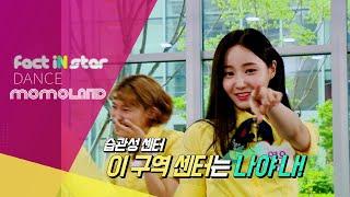[ENG SUB] 모모랜드 커버댄스! 방탄-소녀시대-EXO-걸스데이! momoLAND Cover Dance! BTS SNSD EXO GirlsDAY