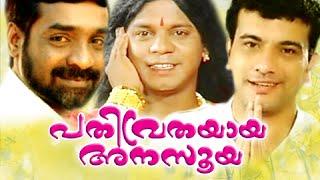 പതിവ്രതയായ അനസൂയ | Malayalam Comedy Stage Show | Ramesh Pisharody & Dharmajan Bolgatty Comedy [HD]