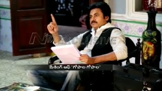 Gopala Gopala Movie Making Full Video | Pawan Kalyan | Venkatesh | NTV