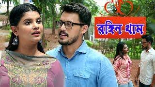 Rongin Kham   রঙিন খাম   Shabnam Faria   Irfan Sajjad   Bangla Natok