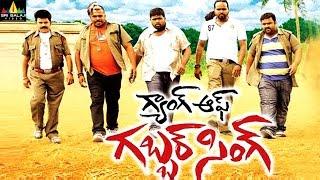 Gang Of Gabbar Singh Telugu Full Movie   Latest Telugu Full Movies 2016   Gabbar Singh Gang