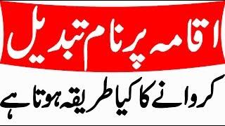 Iqama par nam change karwany ka tareqa/how to change name on iqama in urdu hindi