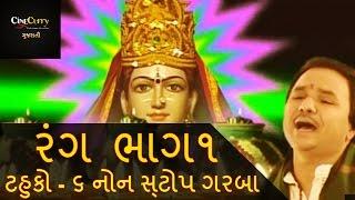 રંગ - ટહુકો ૬ - ભાગ 1  Rang -Tahuko 6  Non Stop Garba  Navratri Songs  Hemant Chauhan  Part 1