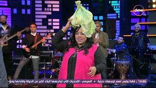عيش الليلة - اضحك مع الفنانة شيماء سيف ( تشيل كرنبة ) على المسرح