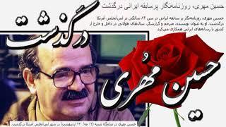 حسين مُهرى درگذشت « يادش را گرامى ميداريم ! »؛