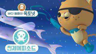 바다 탐험대 옥토넛 - 날치 대왕오징어 (시즌1 에피소드07 - 전체에피소드)