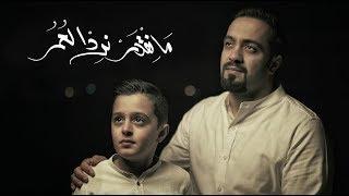 ما نقدر نرد العمر (الأصلية) - محمد الخياط وابنه سلمان    مانكدر نرد العمر