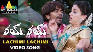 Rye Rye Video Songs | Lachimi Lachimi Video Song | Srinivas, Aksha | Sri Balaji Video